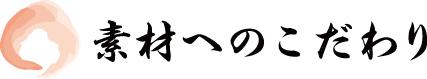 「納屋徳永屋 手作りさつま揚げ特徴」素材へのこだわり